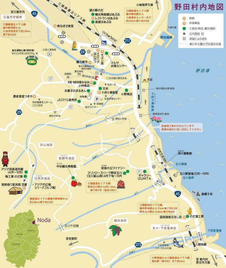 野田村案内マップ