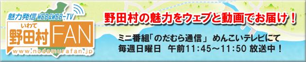 野田村FAN(ファン)
