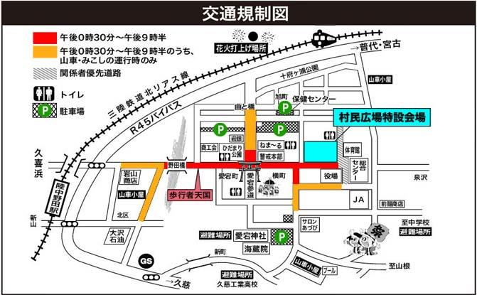 野田まつり交通規制図