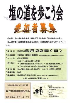 20160522shionomichi_1.jpg