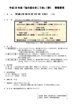 20160522shionomichi_2.jpg