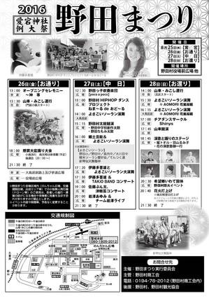 2016野田まつりチラシ(スケジュール)