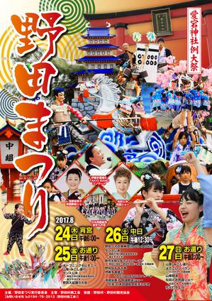 2017年 愛宕神社例大祭 野田まつり(ポスター)