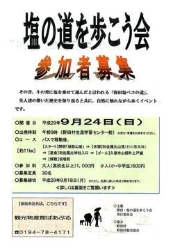 野田村・塩の道を歩こう会2017秋