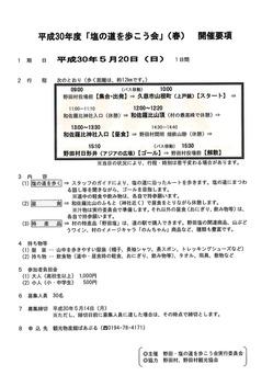 20180520shionomichi2.jpg