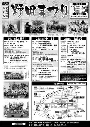 2018年 愛宕神社例大祭 野田まつり チラシ裏面