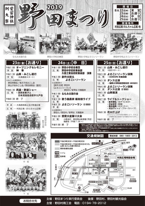 2019年度 愛宕神社例大祭 野田まつり チラシ裏