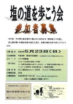 野田・塩の道を歩こう会(チラシ表)