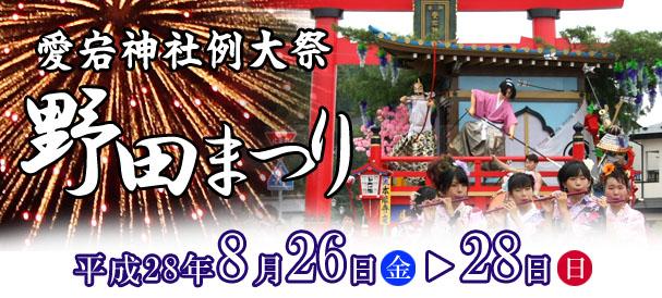 愛宕神社例大祭 野田まつり