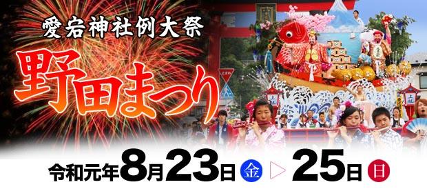 2019年度 愛宕神社例大祭 野田まつり