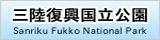 環境省 三陸復興国立公園 バナー