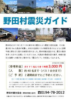野田村震災ガイド