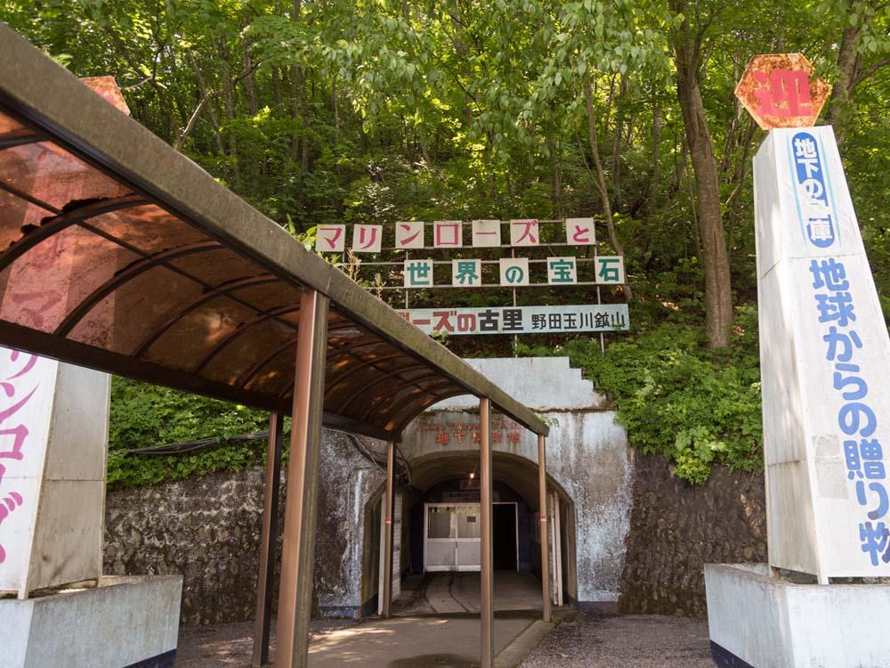 マリンローズパーク野田玉川(野田玉川鉱山跡) 坑道の入口