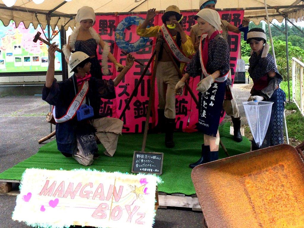 マリンローズパーク野田玉川 メンバーは43人!!地下400mからやってきた地下アイドル「MANGAN BOYz(マンガンボーイズ)」