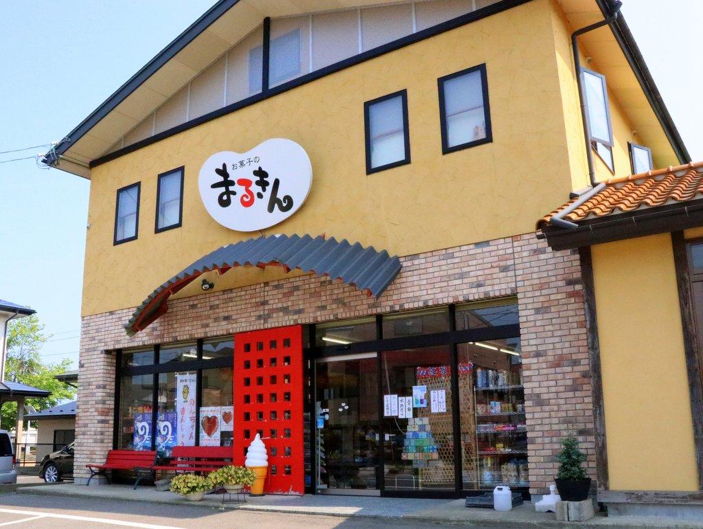 まるきん 大沢菓子店 写真