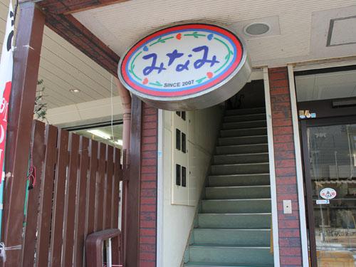 洋食・旬彩料理 みなみ 小林魚店 2階にあります