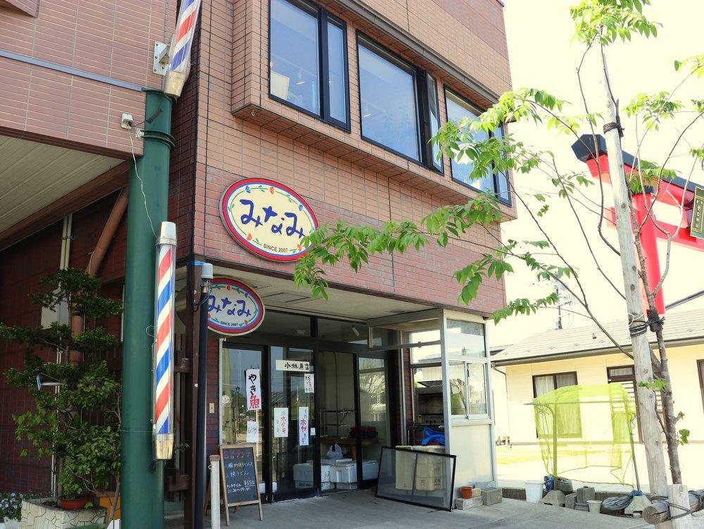 洋食・旬彩料理 みなみ 小林魚店さま2階にあります