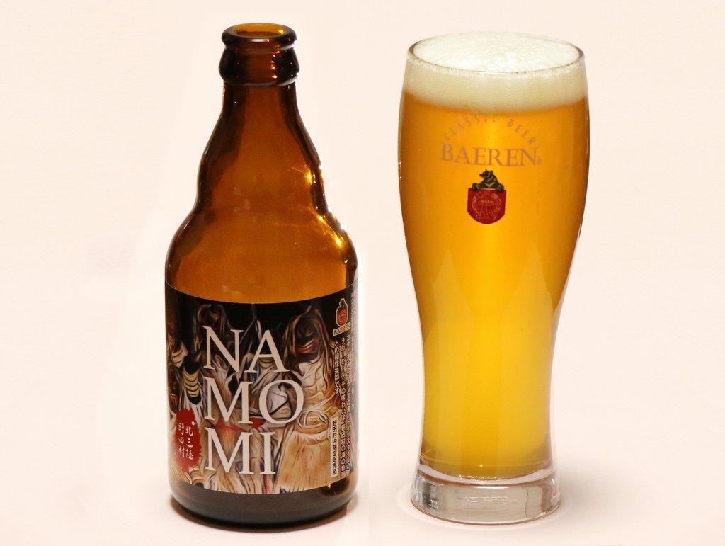北三陸野田村 なもみビール ベアレン なもみビール