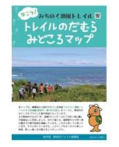 みちのく潮風トレイル野田村みどころマップ