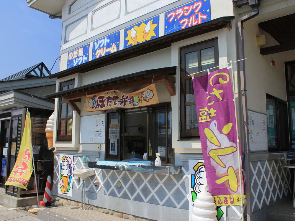 ソフトクリーム販売所(道の駅) 三陸鉄道北リアス線・陸中野田駅に隣接しています