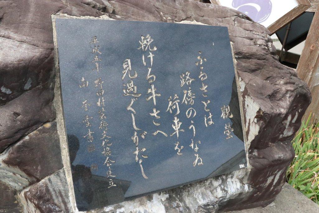 小田観蛍 歌碑