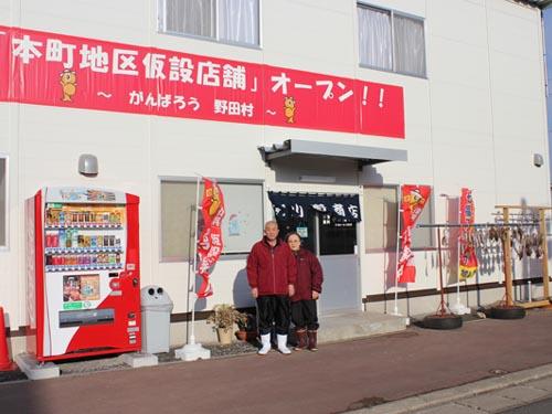 小野商店 写真