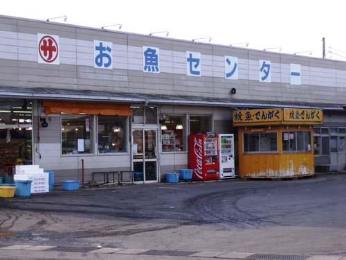 マルサお魚センター 嵯峨商店 写真