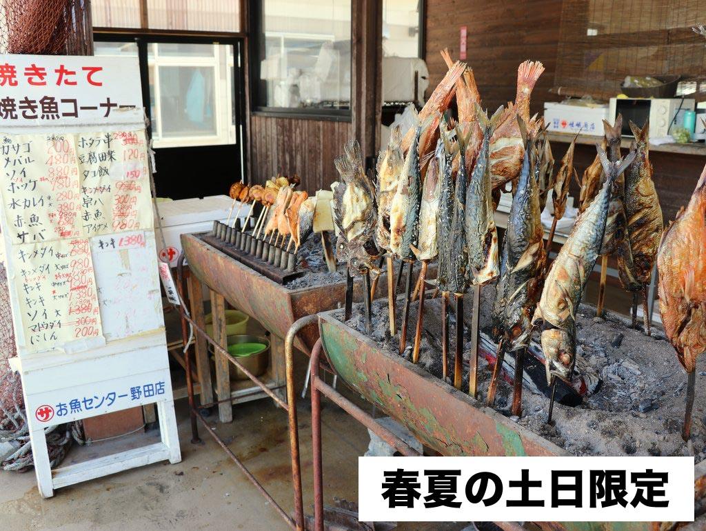 マルサお魚センター 嵯峨商店 あたたかい時期(3月下旬~10月頃)の土日限定で、焼き魚、豆腐田楽、ホタテ焼き、タコ飯、ホヤ飯の販売も行っています