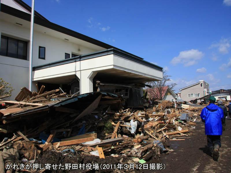 震災ガイド がれきが押し寄せた野田村役場(海岸線から600~700m)