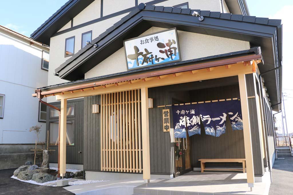 お食事処 十府ヶ浦 平成29年1月に新しく立て替えた店舗