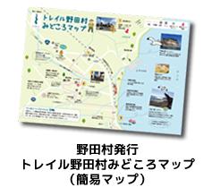 みちのく潮風トレイル 野田村版簡易マップ