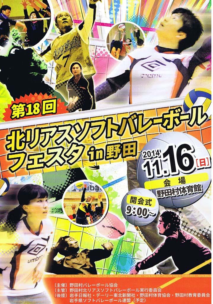 11月16日「北リアスソフトバレーフェスタin野田」参加チーム募集!