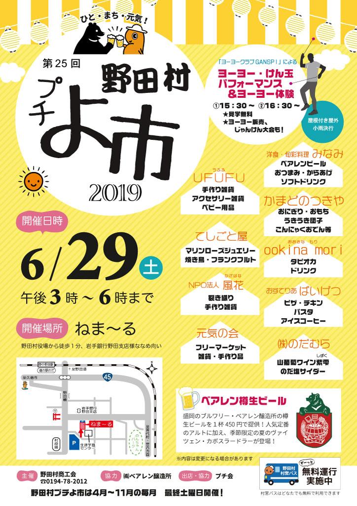 http://www.noda-kanko.com/news/20190629petityoichi.jpg