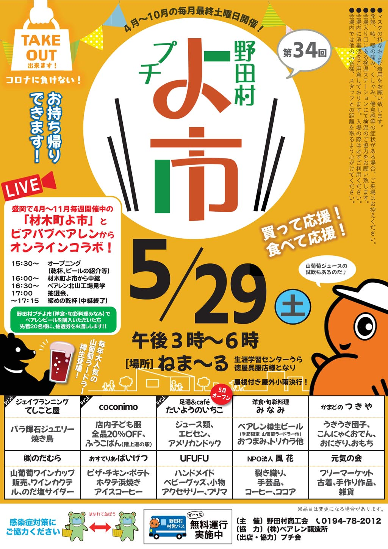 5月29日「第34回 野田村プチよ市」開催