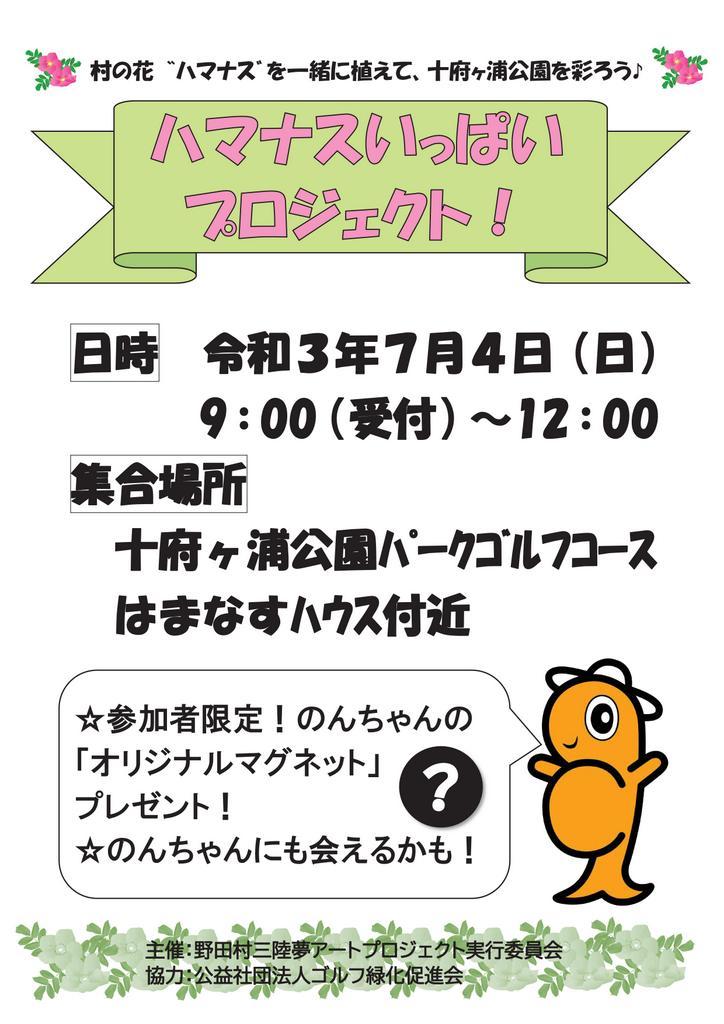 7月4日『ハマナスいっぱいプロジェクト!』開催 野田村 ハマナスいっぱいプロジェクト!(表)