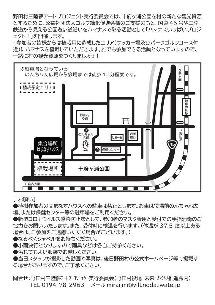 7月4日『ハマナスいっぱいプロジェクト!』開催 野田村 ハマナスいっぱいプロジェクト!(裏)