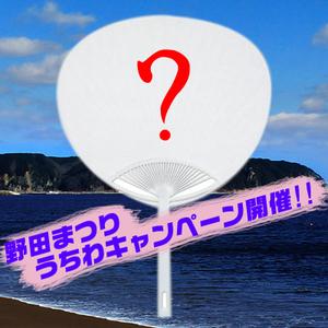 野田まつりうちわ告知画像.jpgのサムネイル画像