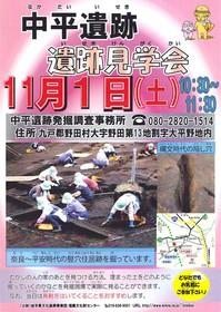 20141101_nakataiiseki.jpg