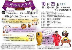 野田村大学祭2016