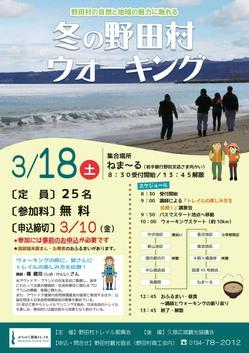 みちのく潮風トレイル 冬の野田村ウォーキング