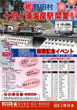 三陸鉄道北リアス線 十府ヶ浦海岸駅開業記念イベント