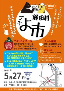 第8回 野田村プチよ市