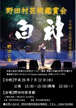 日本郷土芸能研究保存会「白神」野田公演