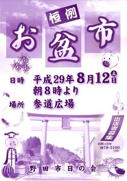 20170812obonichi.jpg