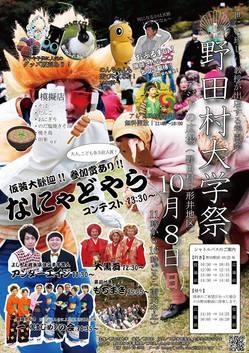 野田村大学祭2017