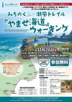 20171126_trail.jpg