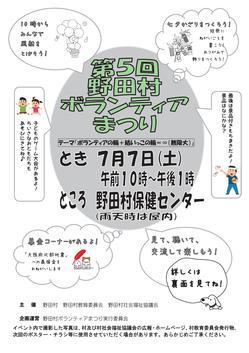 第5回野田村ボランティアまつり