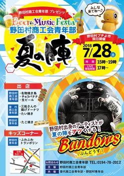 2018年ビア&ミュージックフェスタ 野田村商工会青年部 夏の陣