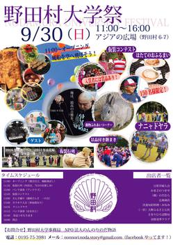 野田村大学祭2018年