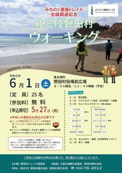 みちのく潮風トレイル 北三陸野田村ウォーキング